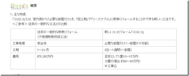 SnapCrab_NoName_2017-4-14_8-33-18_No-00