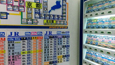blog-image-tickets-by-vending-achine