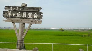 札幌羊ヶ丘展望台2