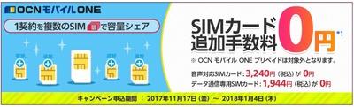 SIM-change