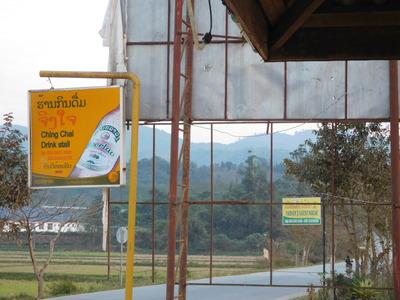 Laos-nightspot2