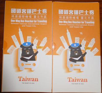 blog-image-Taipei-free-ticket