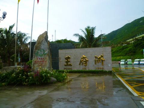 中国下川島王府洲入口