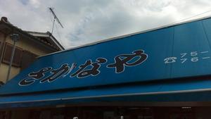 鮮魚 店 水嶋