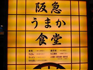 博多阪急うまか食堂
