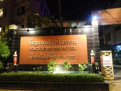 Vientiane-hotel2
