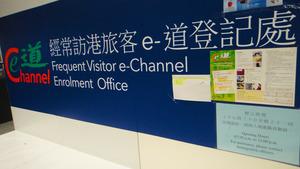 香港国際空港e道申請窓口