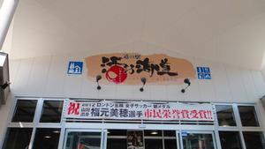 鹿児島道の駅山川港活お海道