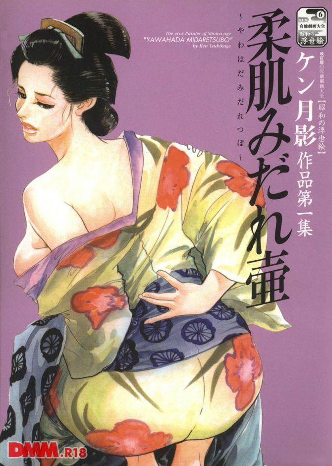 ケン月影さんの官能劇画の時代劇「柔肌みだれ壷」の表紙