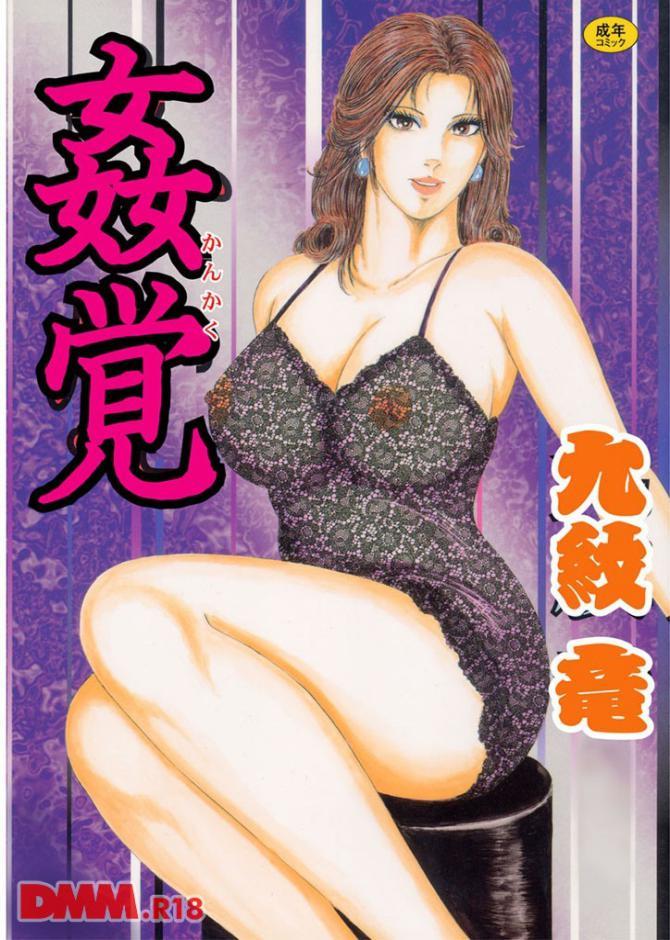 九紋竜さんの官能劇画「姦覚」の表紙