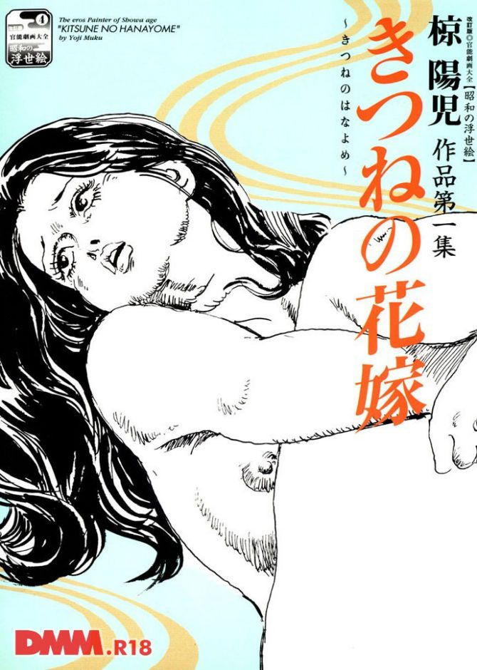 椋陽児さんのエロ劇画「きつねの花嫁」の表紙