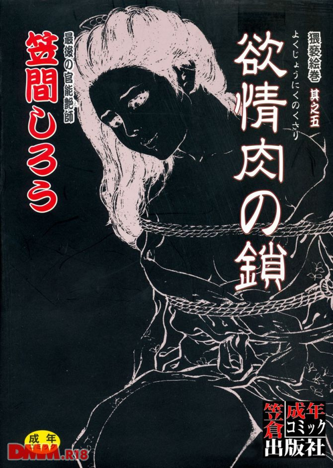 笠間しろうさんのエロ劇画「欲情肉の鎖」の表紙