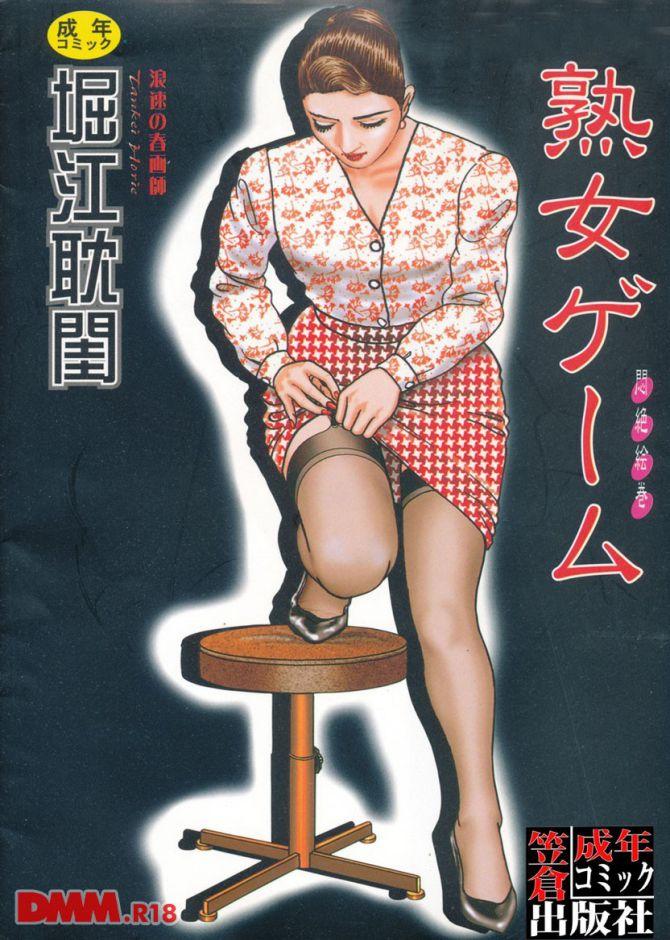 堀江耽閨さんの「熟女ゲーム」の表紙