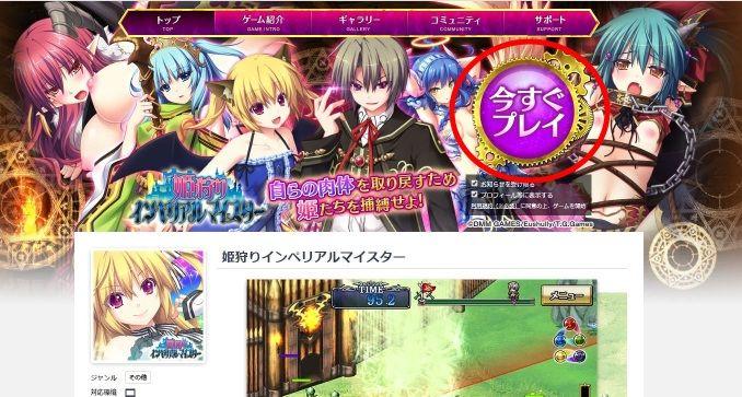 姫狩りインペリアルマイスターのトップページ