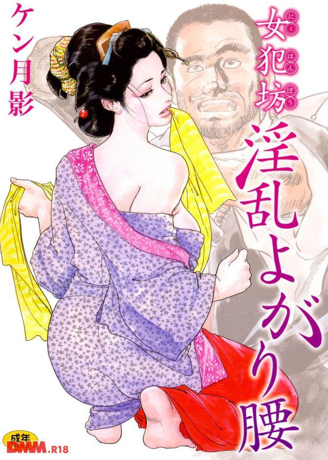 ケン月影さんのエロ劇画「女犯坊淫乱よがり腰」の表紙