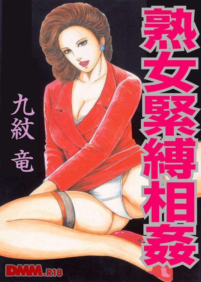 九紋竜さんのアダルト劇画「熟女緊縛相姦」の表紙