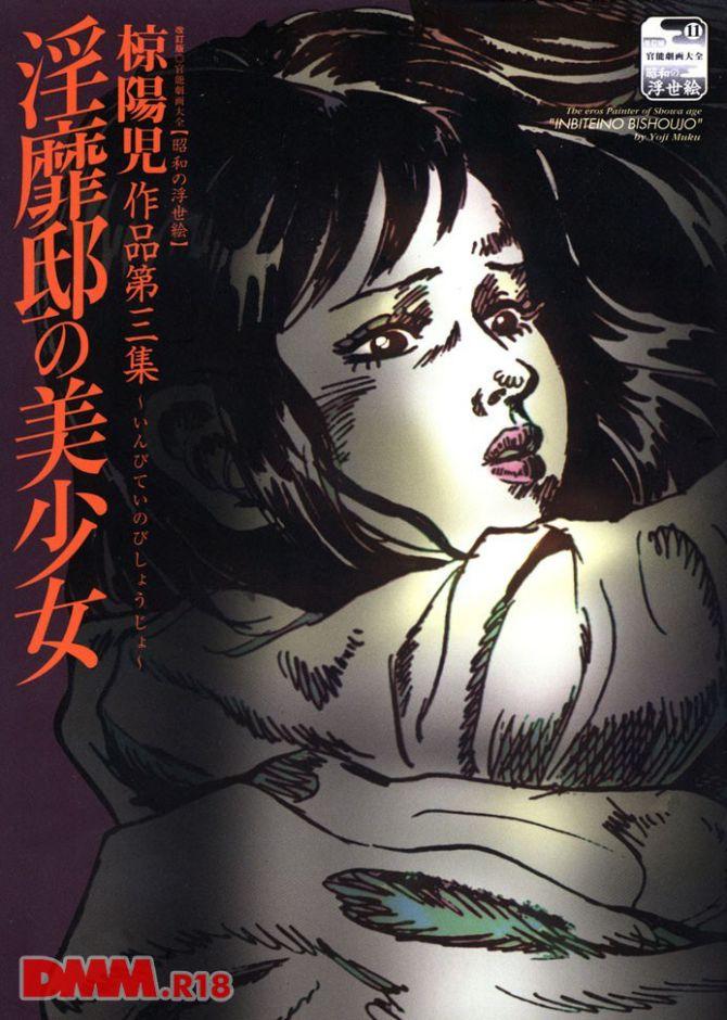 椋陽児さんのエロ劇画「淫靡邸の美少女」の表紙