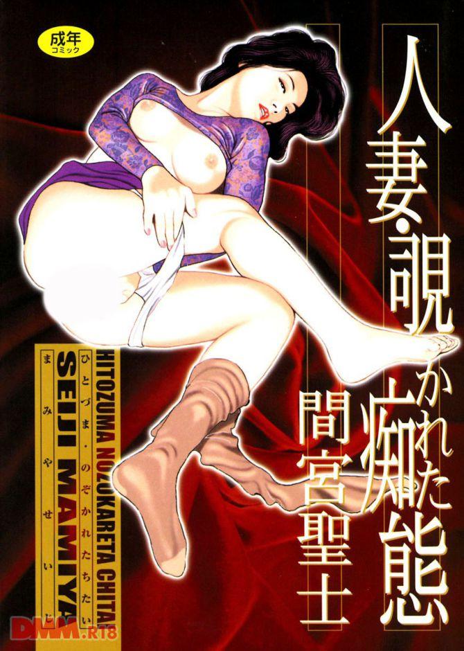 間宮聖士(青児)のエロ劇画「人妻・覗かれた痴態」の表紙