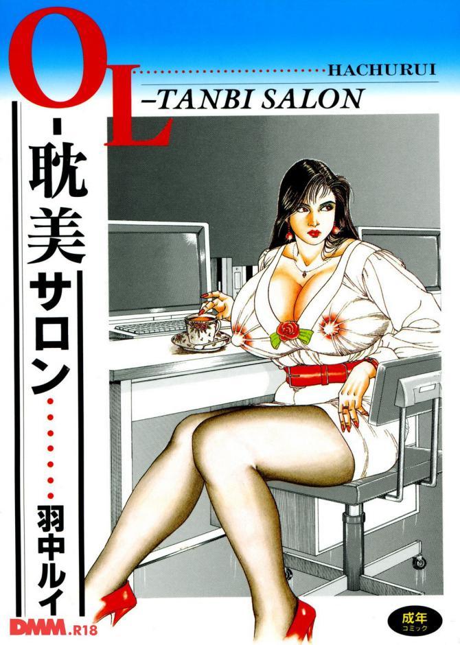 羽中ルイさんの劇画「OL-耽美サロン」の表紙画像