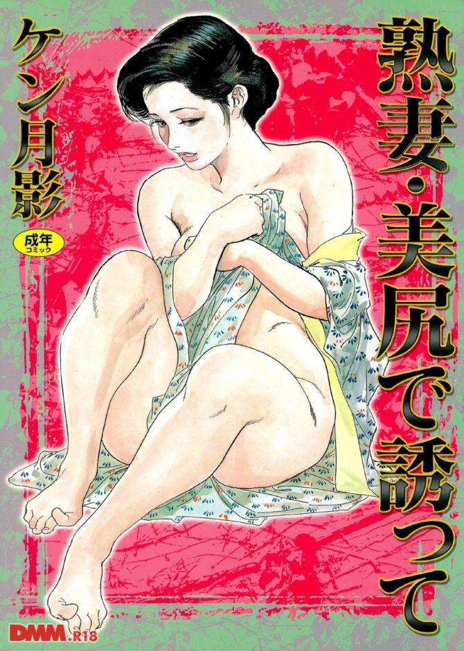 ケン月影さんのエロ劇画「熟妻美尻で誘って」の表紙