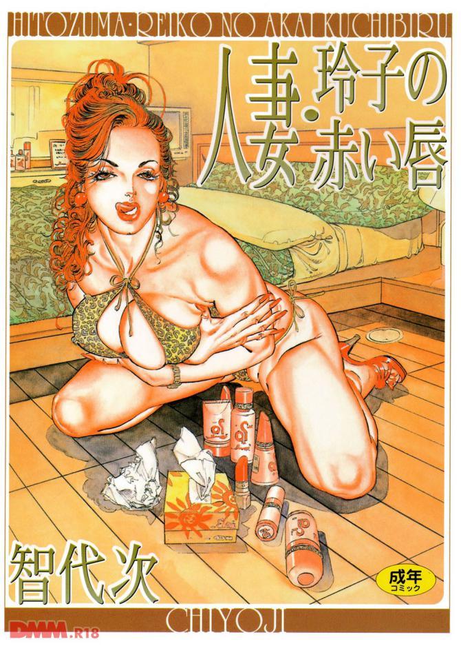 智代次(つつみ進)さんのアダルト劇画「人妻玲子の赤い唇」の表紙
