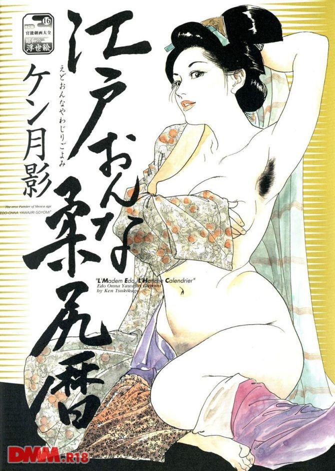 ケン月影さんの時代物劇画「江戸おんな柔尻暦」の表紙