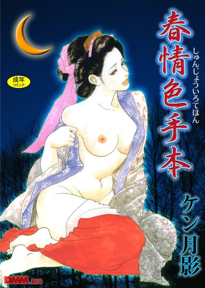 ケン月影さんの官能劇画の時代劇「春情色手本」の表紙