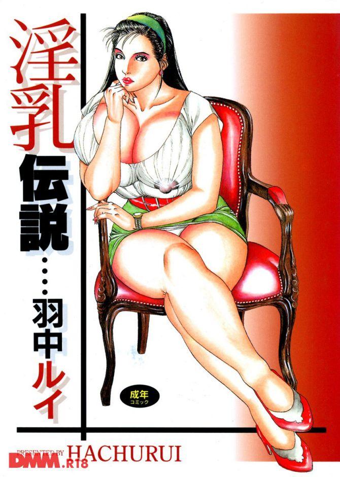 羽中ルイさんのエロ劇画「淫乳伝説」の表紙画像
