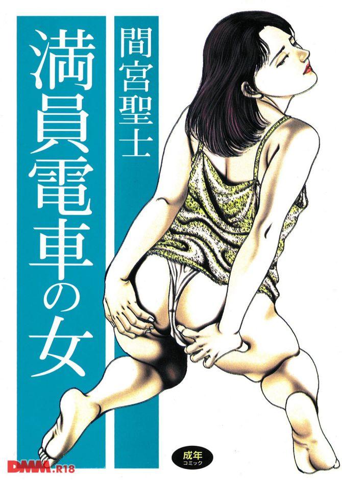 間宮聖士(青児)のエロ劇画「満員電車の女」の表紙