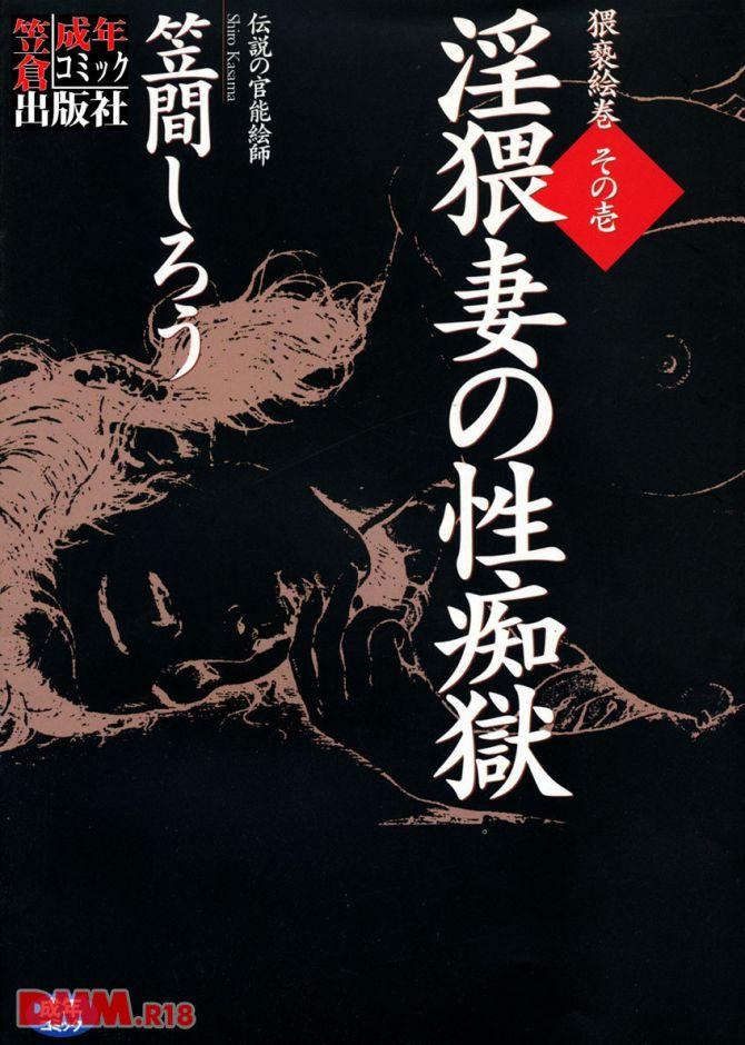 笠間しろうさんのエロ劇画「淫猥妻の性痴獄」の表紙