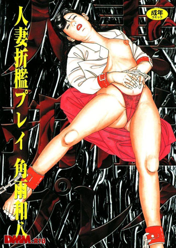 角雨和八さんのエロ劇画「人妻折檻プレイ」の表紙