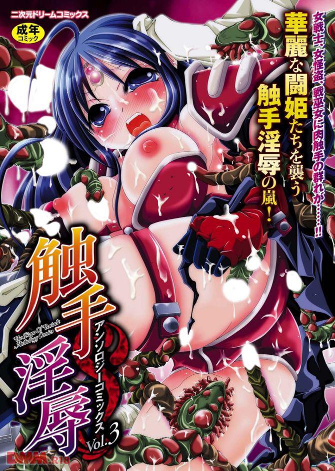 エロ漫画「触手淫辱アンソロジーコミックスVol.3」の表紙