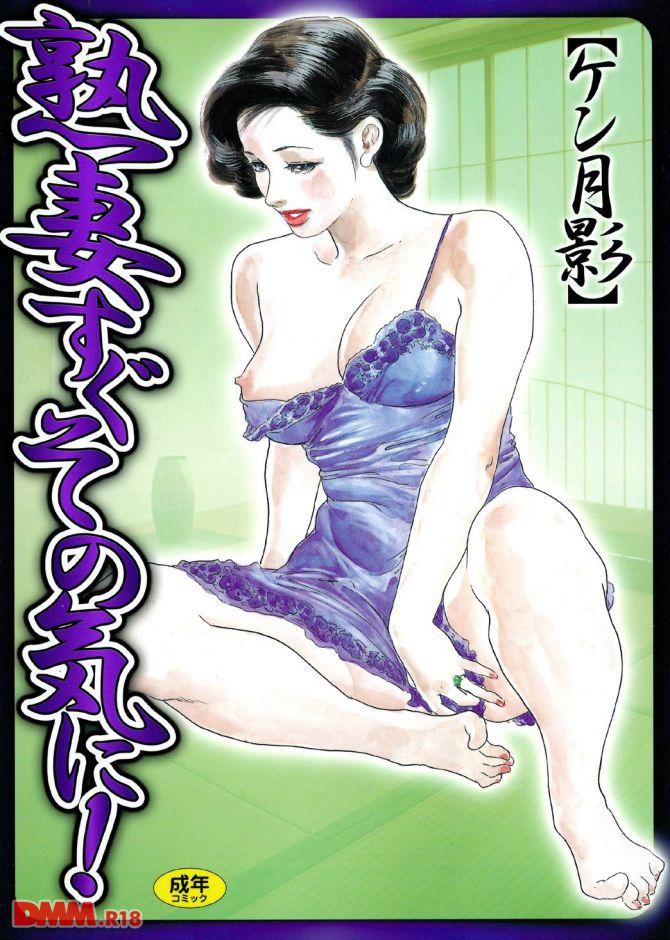 ケン月影さんのエロ劇画「熟妻すぐその気に」の表紙