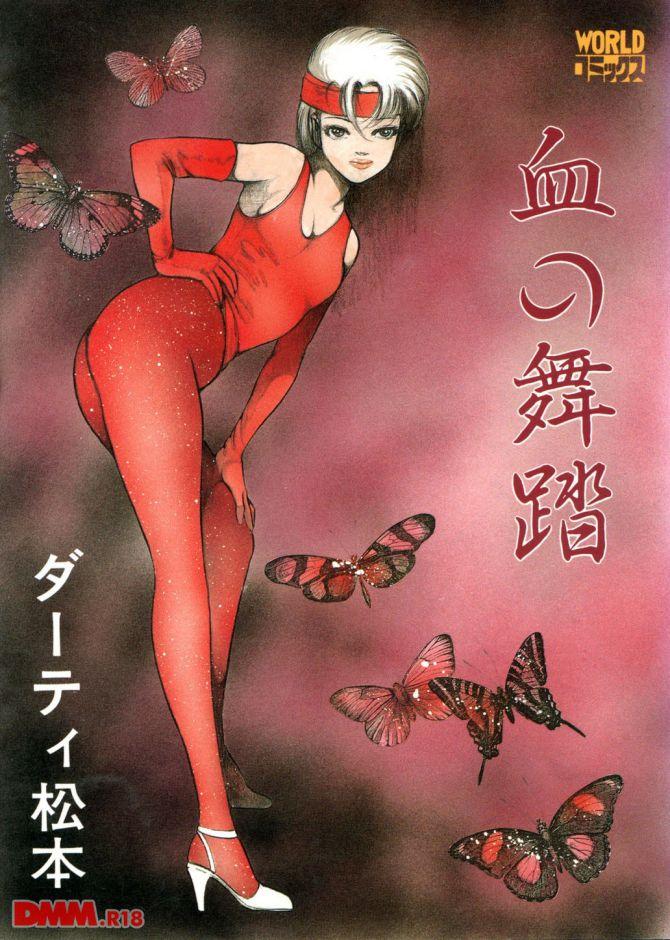 ダーティ松本さんのエロ劇画「血の舞踏」の表紙