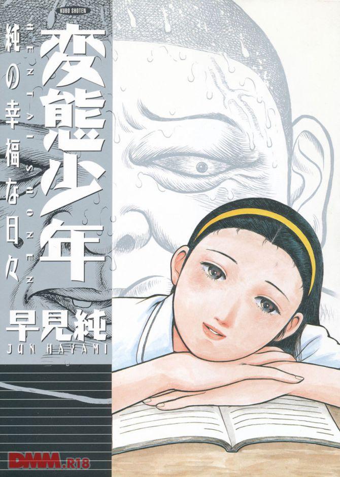 早見純さんのエロ劇画「変態少年 純の幸福な日々」の表紙