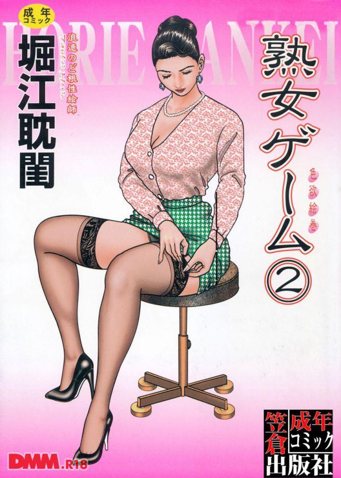 堀江耽閨さんのエロ劇画「熟女ゲーム 2」の表紙