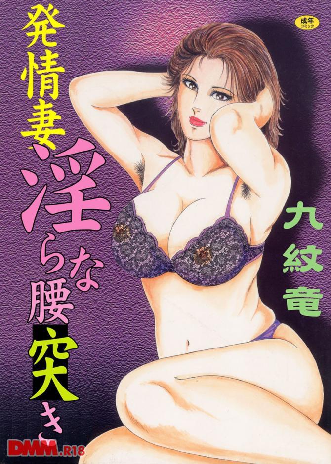 九紋竜さんの単行本「発情妻淫らな腰突き」の表紙画像