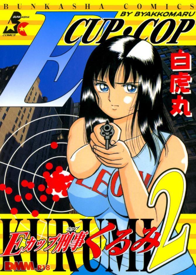 白虎丸さんの漫画「Eカップ刑事KURUMI 2」の表紙画像