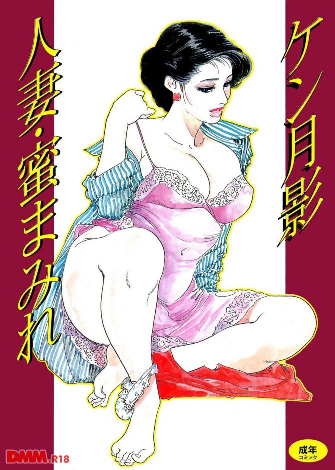 ケン月影さんの官能劇画「人妻 蜜まみれ」の表紙画像