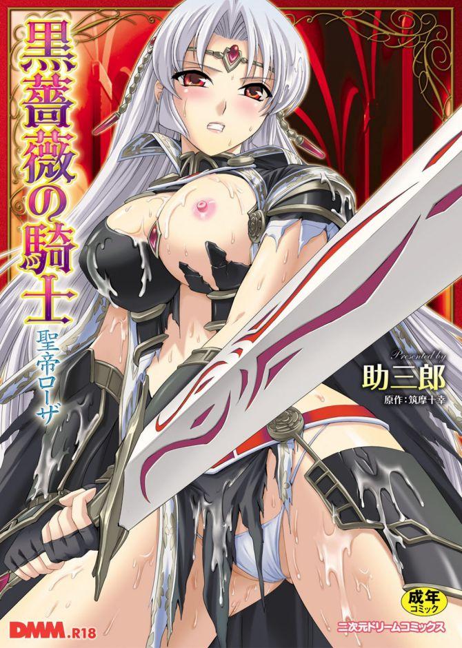 助三郎さんの漫画「黒薔薇の騎士 聖帝ローザ」の表紙画像