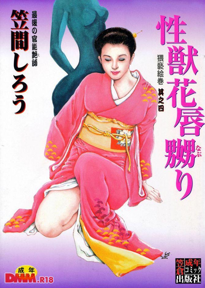 笠間しろうさんのエロ劇画「性獣花唇嬲り」の表紙