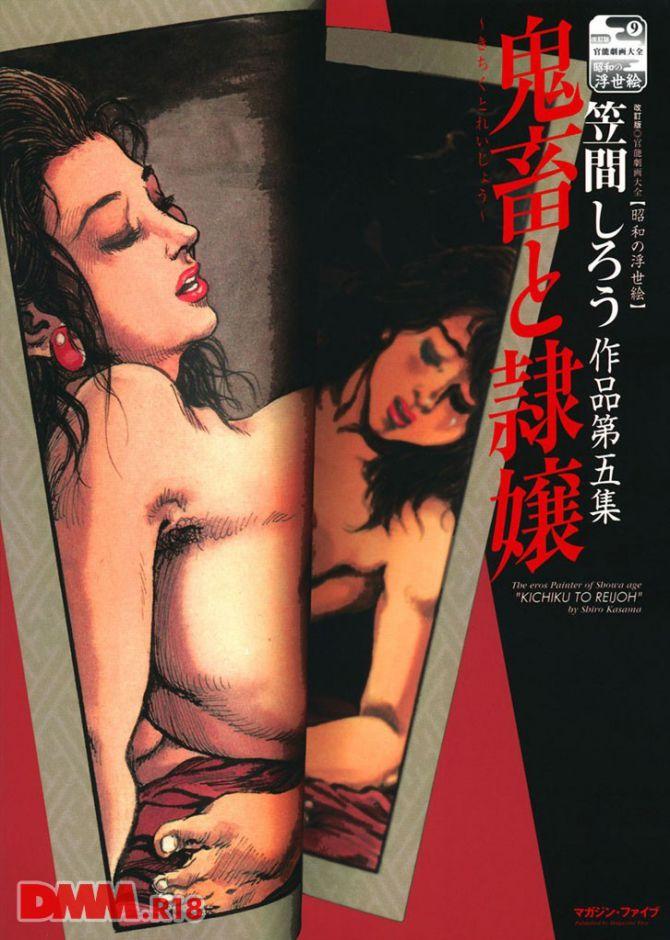 笠間しろうさんの官能劇画「鬼畜と隷嬢」の表紙