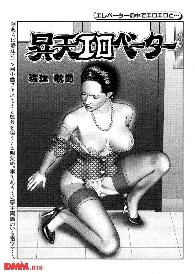 堀江耽閨さんのエロ劇画「昇天エロベーター」の表紙