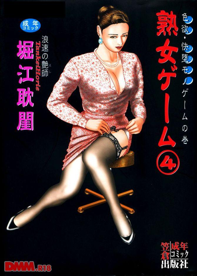 堀江耽閨さんのエロ劇画「熟女ゲーム 4」の表紙