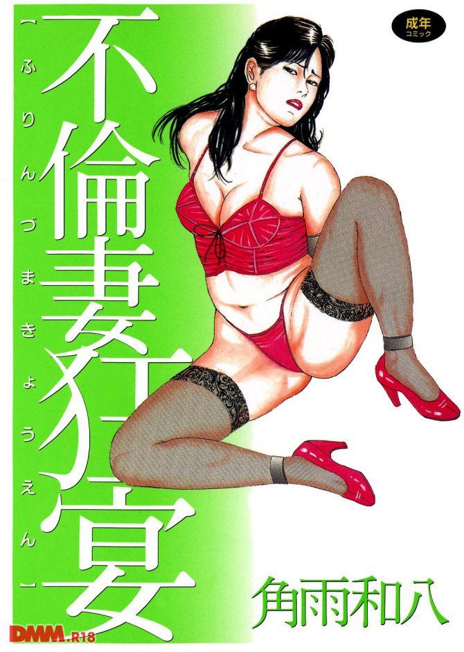 角雨和八さんのエロ劇画「不倫妻狂宴」の表紙画像