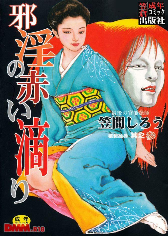 笠間しろうさんのエロ劇画「邪淫の赤い滴り」の表紙