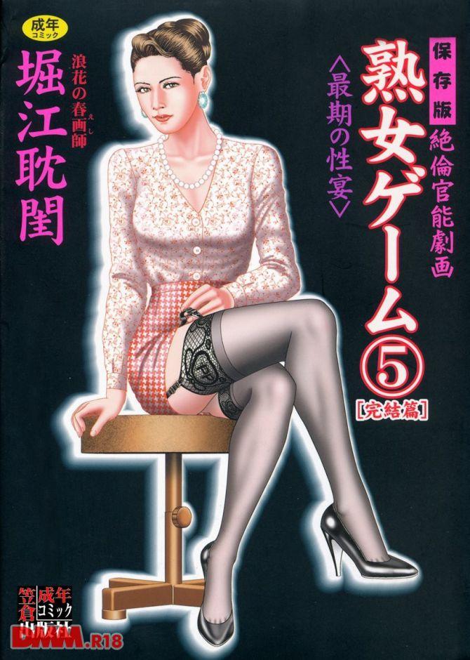 堀江耽閨さんのエロ劇画「熟女ゲーム 5」から表紙画像