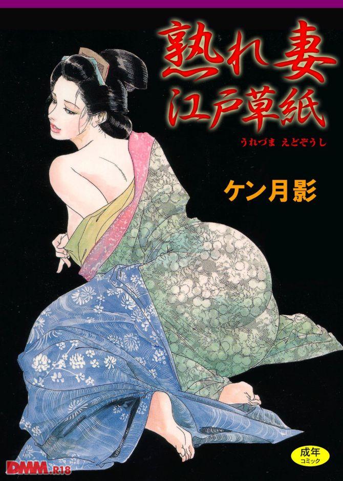 ケン月影さんの官能劇画「熟れ妻江戸草紙」の表紙
