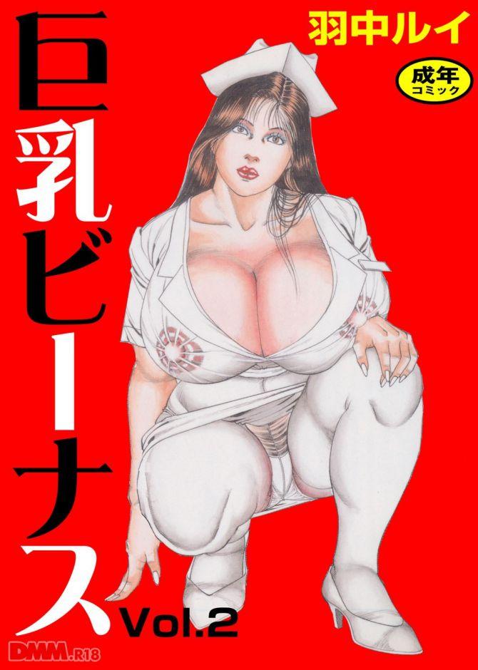 羽中ルイさんのエロ劇画「巨乳ビーナス Vol.2」の表紙画像