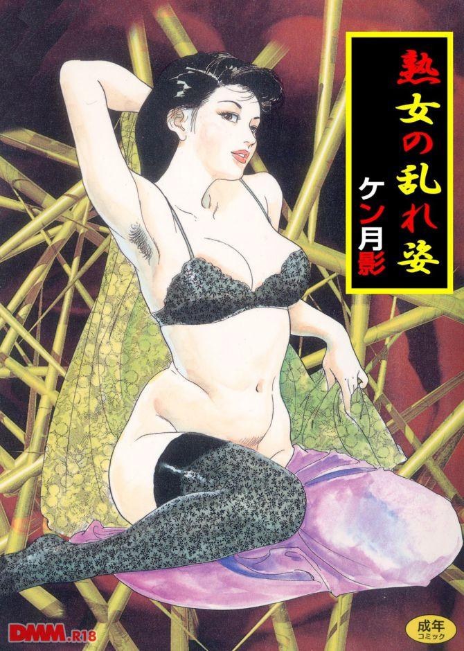ケン月影さんのエロ劇画「熟女の乱れ姿」の表紙